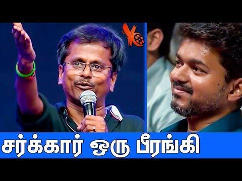 சர்க்கார் ஒரு பீரங்கி : AR Murugadoss Mass Speech In SARKAR Audio Launch | Thalapathy Vijay