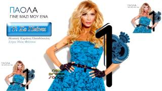 Paola | Ti Se Pianei | New Song 2012 | CD Rip