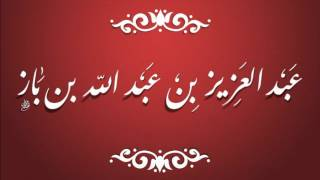 Download Video الرد على محمد سرور في طعنه في كتب العقيدة للشيخ عبدالعزيز بن باز MP3 3GP MP4