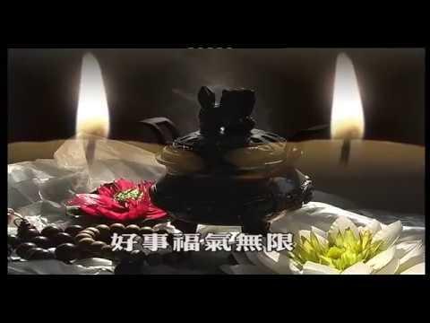 佛曲—法喜充满年(新年快乐)