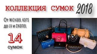 видео: Моя КОЛЛЕКЦИЯ СУМОК 2018: от Michael Kors до Chanel