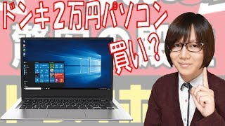 ドンキホーテの2万円 ノートパソコンMUGAって買いなの?検証【ガジェット】