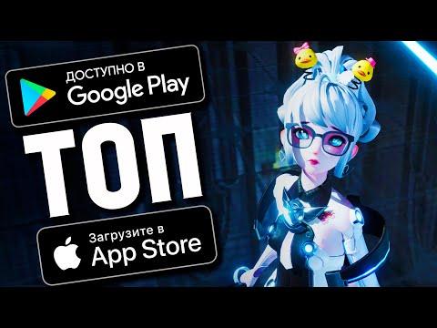 ТОП 10 ЛУЧШИХ ИГР НА АНДРОИД/iOS ДЕКАБРЬ 2019 - Game Plan