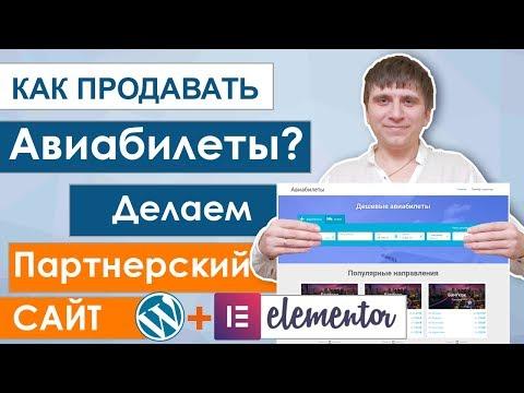 Делаем сайт по продаже авиабилетов на Wordpress и Elementor (1 урок))