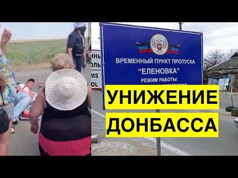Denis Kazanskyi: Жители Донбасса стоят на коленях перед КПВВ. Боевики унижают людей