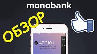 Обзор Monobank (Монобанк) - Карточка с отличными условиями и удобным приложением для Android и iOS(, 2017-11-20T09:54:57.000Z)