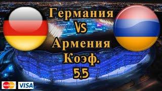 Германия Армения Чемпионат Мира 5 09 2021 Прогноз на Футбол
