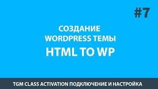 Создание Wordpress Темы (Шаблона) - Урок 7 TGM Plugin Activation