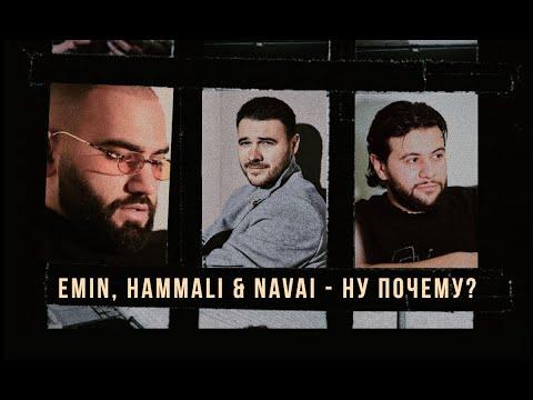 EMIN, HammAli & Navai - Ну почему ? (премьера песни)