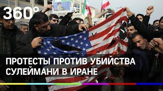 Протесты против убийства Казем Сулеймани в Иране