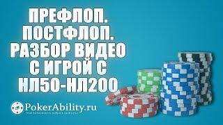 Покер обучение | Префлоп. Постфлоп. Разбор видео с игрой с НЛ50-НЛ200