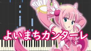 """「よいまちカンターレ」を採譜してみた【まちカドまぞく ED】""""Yoimachi Cantare"""" Piano Tutorial (Machikado Mazoku ED)"""