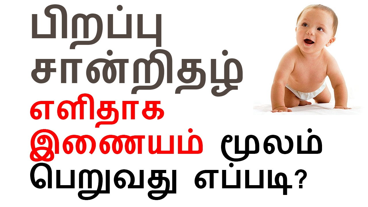 How to get birth certificate online in tamilnadu for all districts how to get birth certificate online in tamilnadu for all districts explained in tamil aiddatafo Gallery