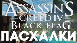 Пасхалки в Assassin's Creed IV: Black Flag [Easter Eggs]