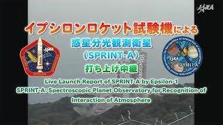 イプシロンロケット試験機による惑星分光観測衛星(SPRINT-A)の打ち上げ中継=録画= thumbnail