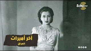 أميرة عربية نجت من مجزرة مروّعة وعاشت 100 عام لتروي أحد فصول تاريخ العراق