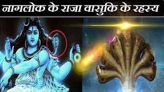 शिव के गले में कैसे पहुंचे वासुकि, अब कौन है नागलोक का राजा | Naag Vasuki | Indian Mythology