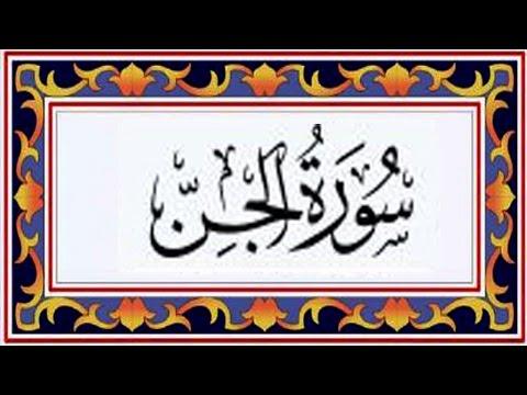 Surah AL JIN (the Jinn)سورة الجن - Recitiation Of Holy Quran - 72 Surah Of Holy Quran