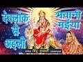 Devlok Se Aili Bhawani Maiya    Bindu Mukherjee    Youtube Mp3