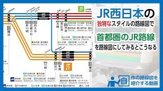【JR西日本風】東京のJRの路線図を関西っぽくしてみた(東海道・横須賀・東北・高崎・中央・総武線)