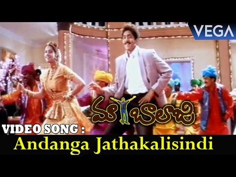 Maa Balaji Movie || Andanga Jathakalisindi Video Song