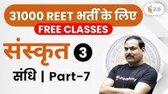 12:00 PM - REET 2020 | Sanskrit by OP Gupta Sir | संधि (Part-7)