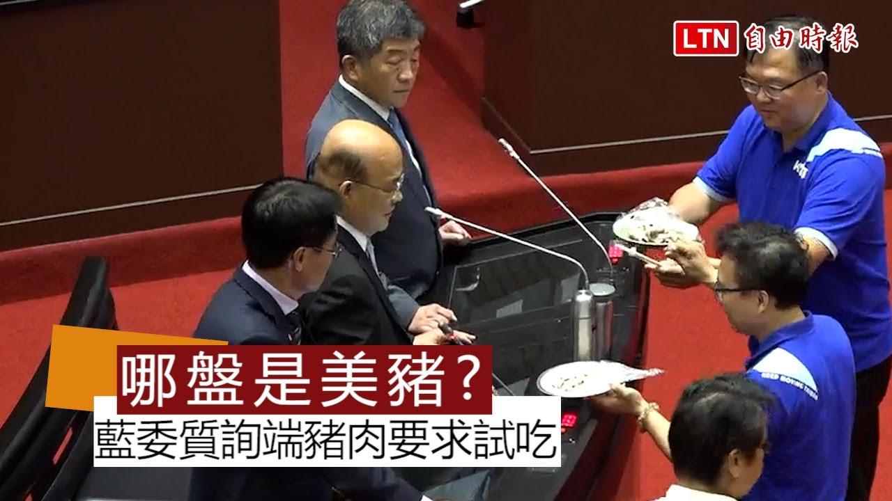 美豬牛開放》藍委端豬肉要求試吃 蘇貞昌:我是來答詢的