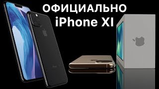 Apple официально показала iPhone 11 (XI)