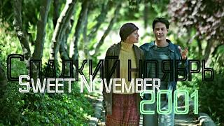 Сладкий ноябрь | 2001 | Sweet November | 6 океанов