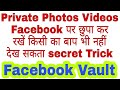 ( On Faceook )Keepsafe Private Photos,Videos |Secret Trick For Facebook hindi 2019 | Facebook tricks