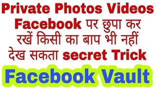 ( On Faceook )Keepsafe Private Photos,Videos |Secret Trick For Facebook hindi 2019 | Facebook tricks