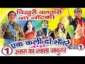 Bhojpuri Nautanki | एक कली दो भँवरे (भाग-1) | Bhojpuri Nach Programme | HD