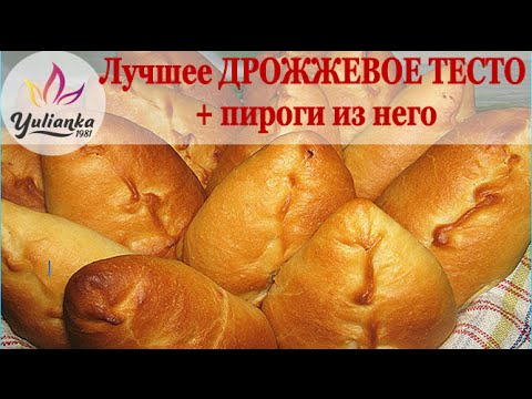 Дрожжевое тесто + пироги из него /Best yeast dough by YuLianka1981