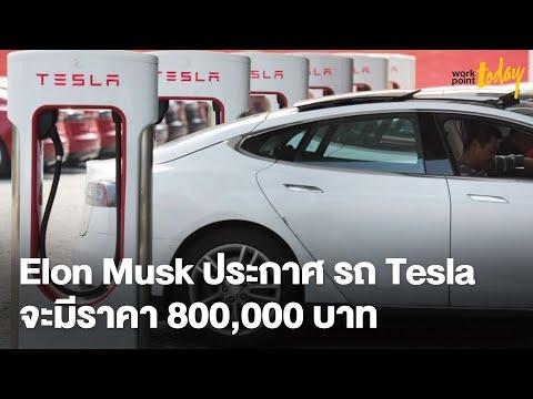 Elon Musk ประกาศรถยนต์ไฟฟ้า Tesla จะมีราคาเพียงแปดแสนบาท   ข่าว   workpointTODAY