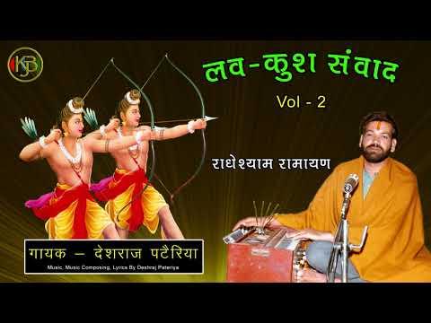 Luv Kush Samvad Vol 2 - लव कुश लीला Ramayan - Deshraj Pateriya - MP3 Audio Jukebox