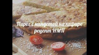 Пирог с капустой на кефире | рецепт от НМП