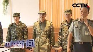 [中国新闻] 台湾陆军换装新式雨衣 也可用作简易帐篷 | CCTV中文国际