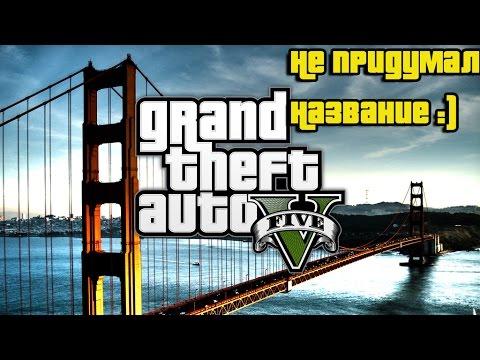 Видео Игра GTA 5 Online Адские Двери (мотоверсия) Часть 3 #14