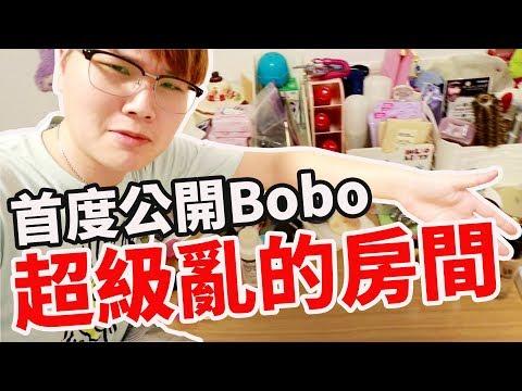 整理Bobo超亂的房間 意外發現前任男友情書?!【Bobo TV】