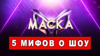 ТОП 5 мифов о Шоу Маска на НТВ