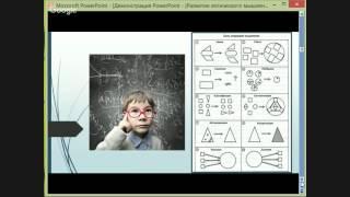 Развитие логического мышления на уроках математики и физики