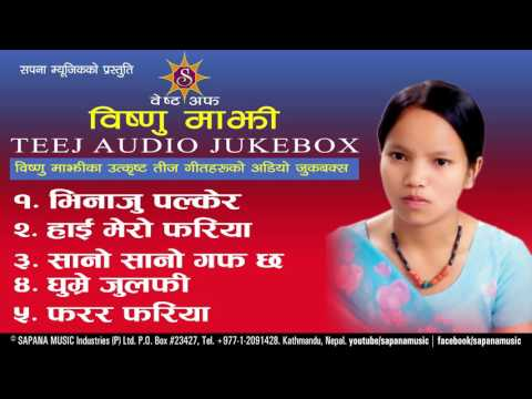 New Bishnu Majhi Teej songs Collection |Audio jukebox| Sapana Music Industries| Official