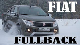 Fiat Fullback, родной брат Mitsubishi L200 СТОК 35 смотреть