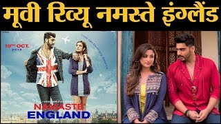 Film Review Namaste England   Vipul Shah   Arjun Kapoor   Parineeti Chopra   The Lallantop