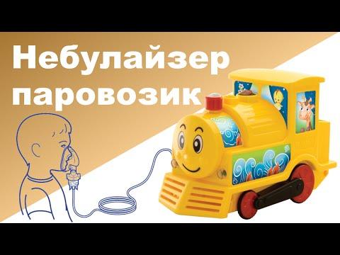 НЕБУЛАЙЗЕР ПАРОВОЗИК ОТ B.Well ♥ Детский компрессорный ингалятор ♥ Как пользоваться Отзывы