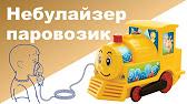 Детский ингалятор B.WELL WN-115K ПАРОВОЗИК - YouTube