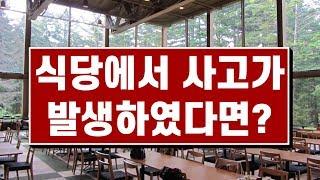 식당에서 발생한 사고의 사례와 보상처리는?