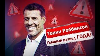 Смотреть видео Как Тони Роббинс развел всех в Москве!Обман года!  Синергия сделала свои миллионы. онлайн