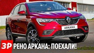 Рено Аркана круче Дастера! Первый живой обзор / Renault Arkana first drive 2019