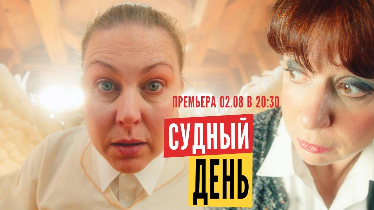 """ФИЛЬМ НА РЕАЛЬНЫХ СОБЫТИЯХ! Трейлер к фильму """"Страшный Суд"""" (2021)"""